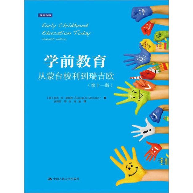 商品详情 - 学前教育:从蒙台梭利到瑞吉欧(第十一版) - image  0