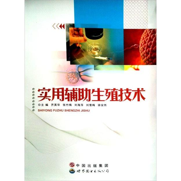 商品详情 - 实用辅助生殖技术 - image  0