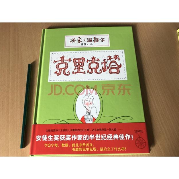 Product Detail - 克里克塔 汤米温格尔系列(套装共4册)让孩子发现自己的独特 3-6岁 蒲蒲兰绘本 一年级推荐课外阅读书 - image 0