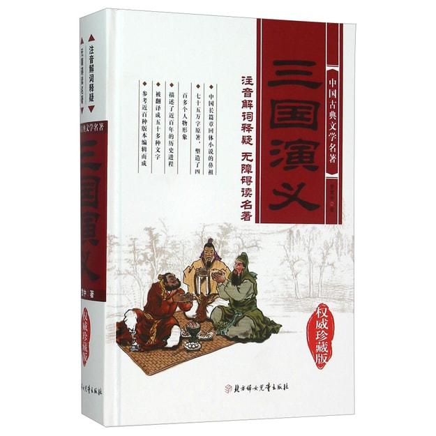 商品详情 - 三国演义(权威珍藏版) - image  0