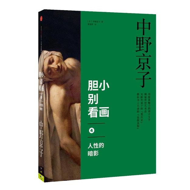 商品详情 - 胆小别看画4:人性的暗影 - image  0