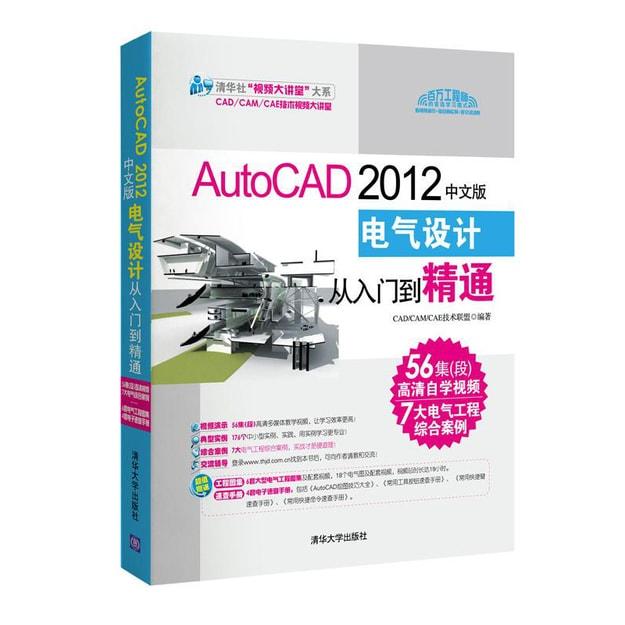 商品详情 - AutoCAD 2012中文版电气设计从入门到精通(配光盘) - image  0