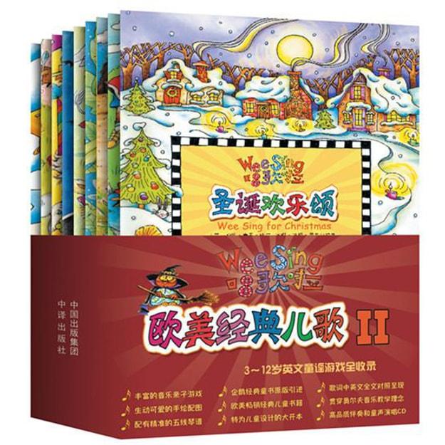 商品详情 - 欧美经典儿歌(第二辑)(套装全9册,附9CD光盘) - image  0