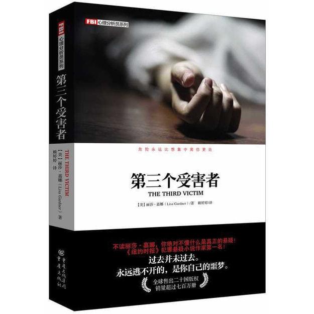 商品详情 - FBI心理分析员系列:第三个受害者 - image  0