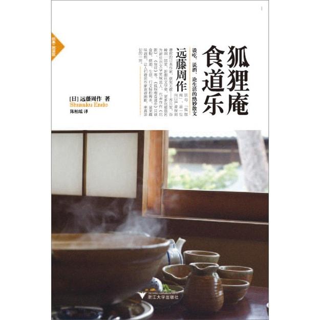 商品详情 - 狐狸庵食道乐 - image  0
