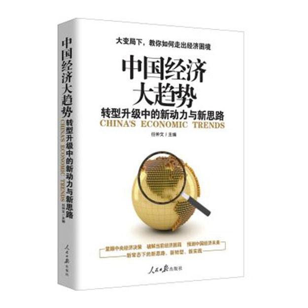 商品详情 - 中国经济大趋势 - image  0