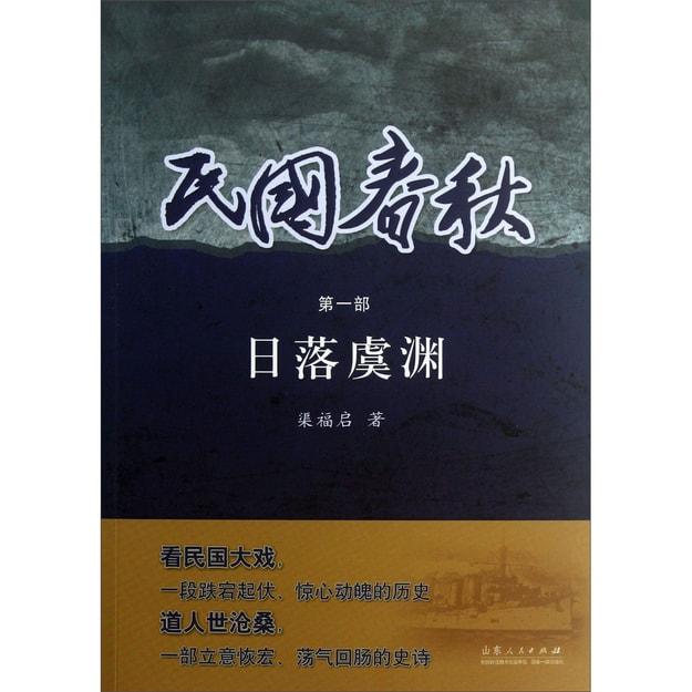 商品详情 - 日落虞渊:民国春秋(第1部) - image  0