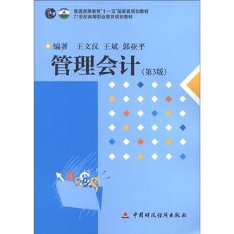 """普通高等教育""""十一五""""国家级规划教材·21世纪高等职业教育规划教材:管理会计(第3版)"""