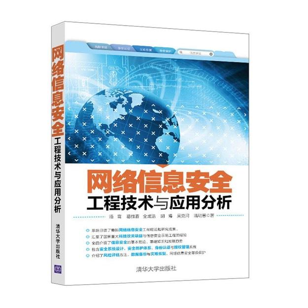 商品详情 - 网络信息安全工程技术与应用分析 - image  0