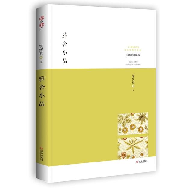 商品详情 - 雅舍小品:寂静自有真趣(最新修订珍藏本) - image  0