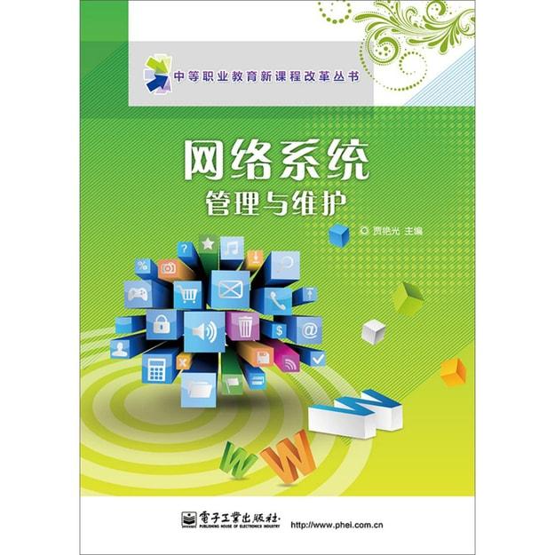 商品详情 - 网络系统管理与维护 - image  0