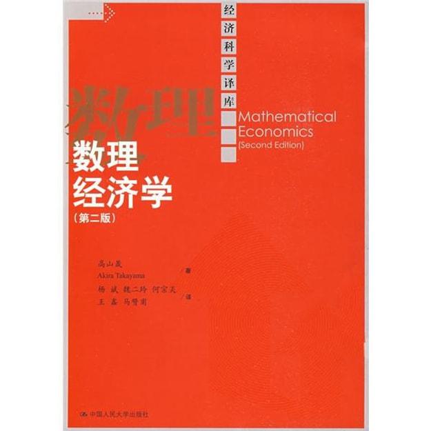 商品详情 - 数理经济学(第2版) - image  0