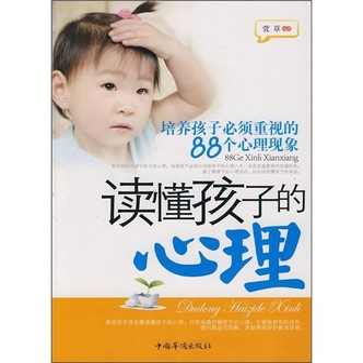 读懂孩子的心理:培养孩子必须重视的88个心理现象