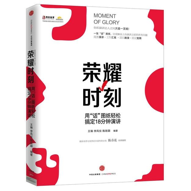 """商品详情 - 荣耀时刻——用""""话""""图纸轻松搞定18分钟演讲 - image  0"""
