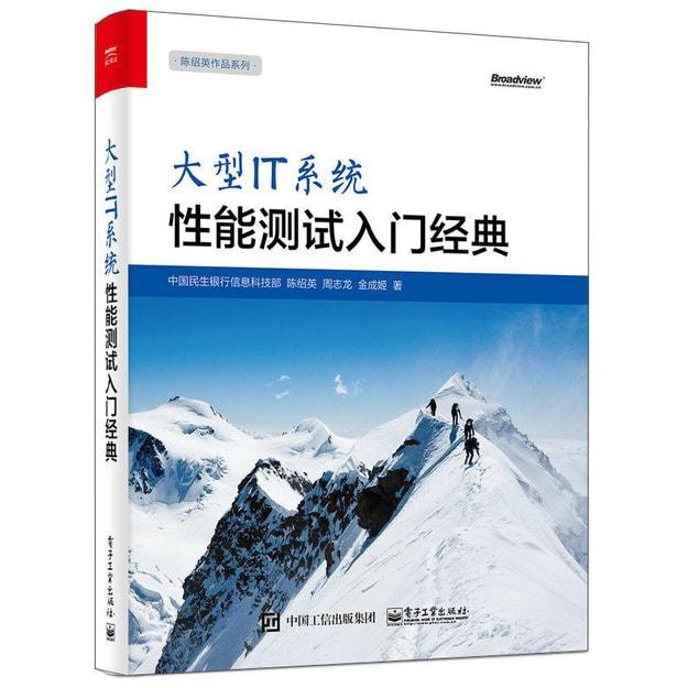 商品详情 - 大型IT系统性能测试入门经典 - image  0