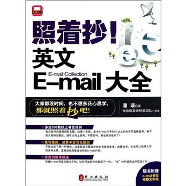 商品详情 - 照着抄!英文E-mail大全 - image  0