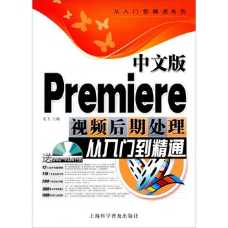 中文版Premiere视频后期处理从入门到精通(送DVD1张)