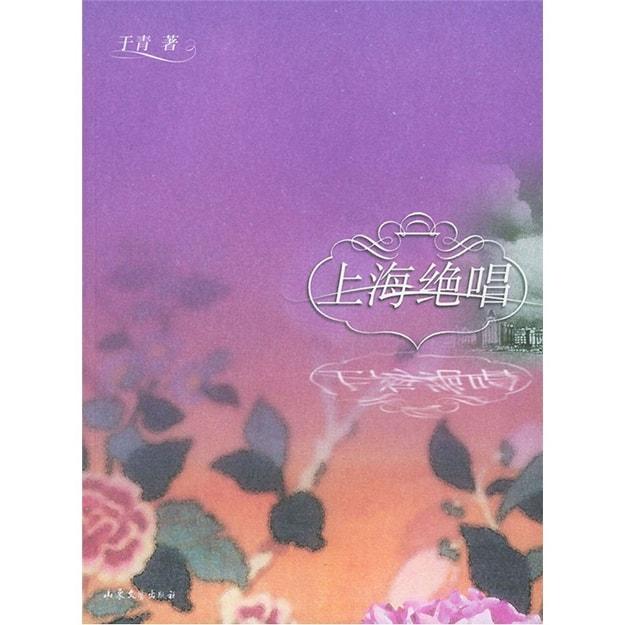 商品详情 - 上海绝唱 - image  0