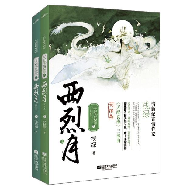 商品详情 - 天配良缘之西烈月(套装共2册) - image  0