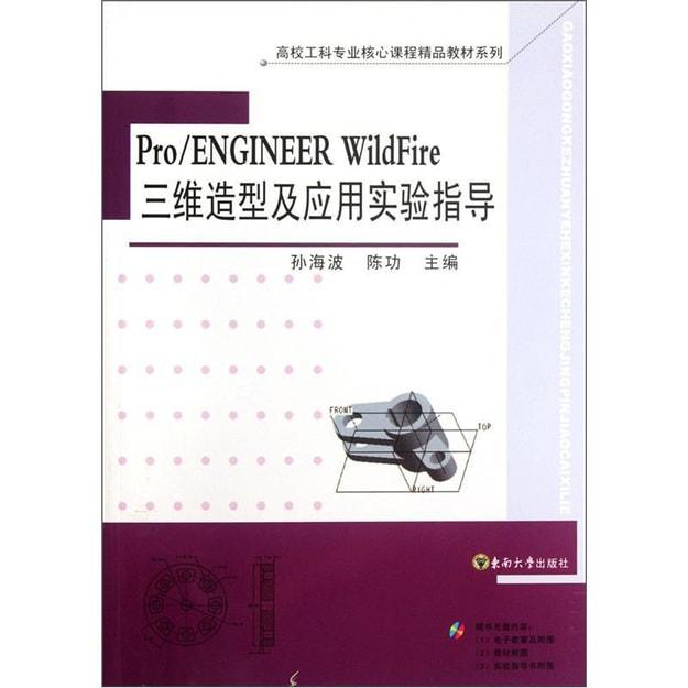 商品详情 - Pro/ENGINEER WildFire三维造型及应用实验指导(附光盘) - image  0