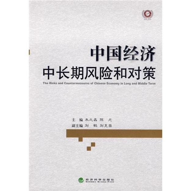商品详情 - 中国经济中长期风险和对策 - image  0