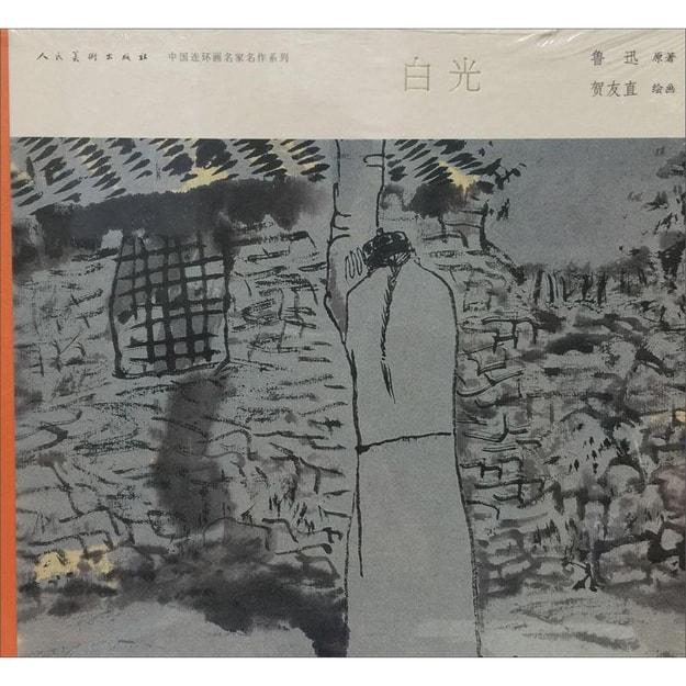 商品详情 - 中国连环画名家名作系列:白光 - image  0