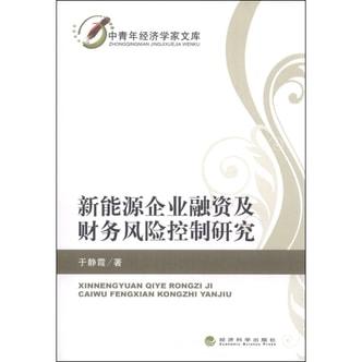 中青年经济学家文库:新能源企业融资及财务风险控制研究