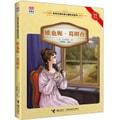 欧也妮·葛朗台/优等生必读文库·世界经典名著主题悦读系列