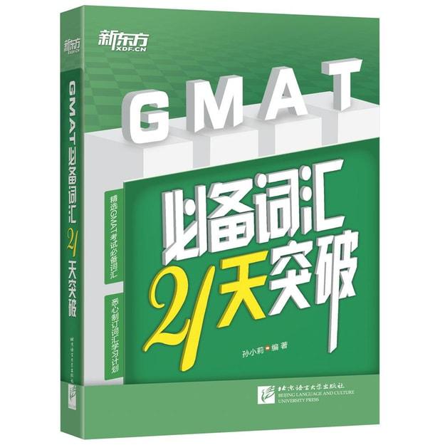 商品详情 - 新东方 GMAT必备词汇21天突破 - image  0