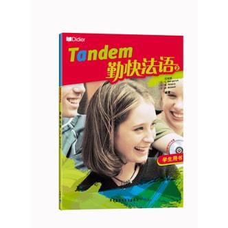 勤快法语2(学生用书)(附赠DVD光盘2张)
