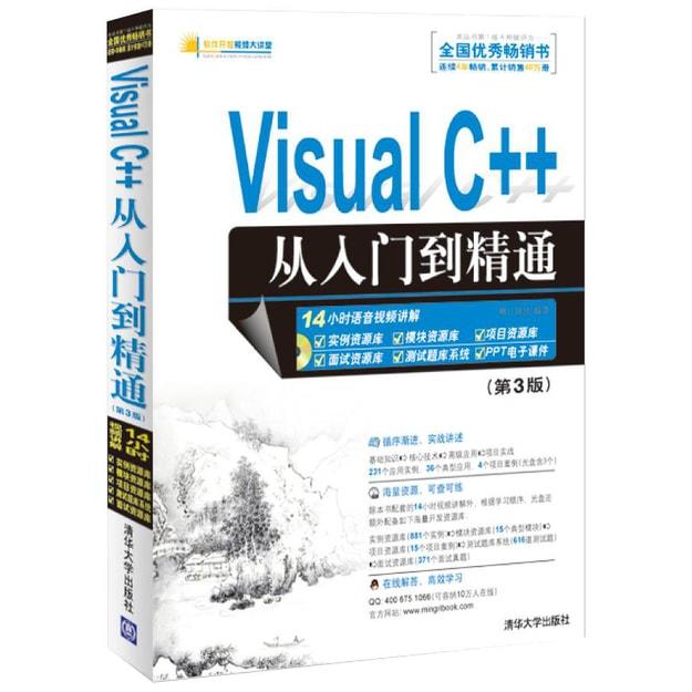商品详情 - 软件开发视频大讲堂:Visual C++从入门到精通(第3版)(附光盘1张) - image  0