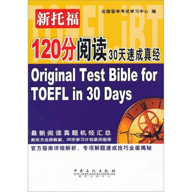 商品详情 - 新托福120分阅读30天速记真经 - image  0