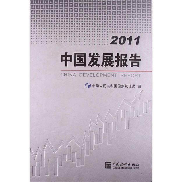 商品详情 - 中国发展报告-2011 - image  0