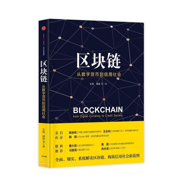 商品详情 - 区块链:从数字货币到信用社会 - image  0