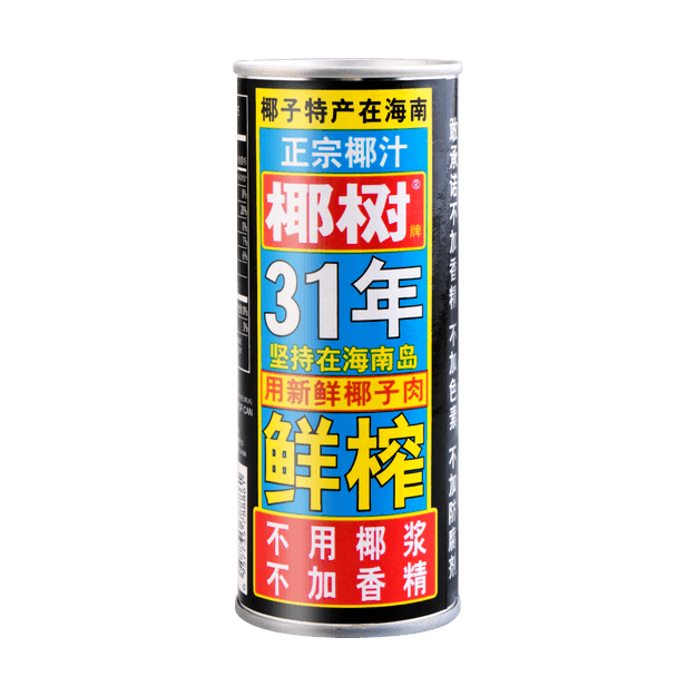Product Detail - COCONUT PALM BRAND Canned Coconut Juice 245ml - image 0