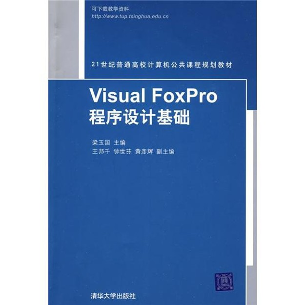 Product Detail - Visual FoxPro程序设计基础 - image 0