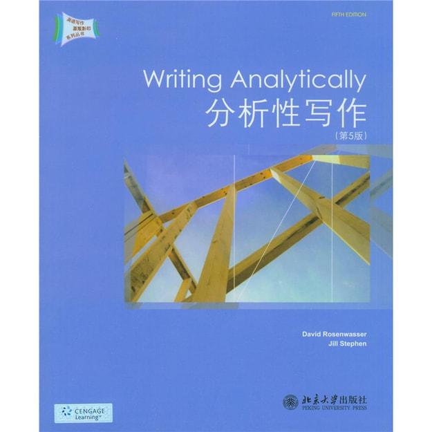 商品详情 - 分析性写作(第5版 英文影印版) - image  0