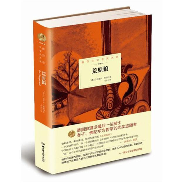 商品详情 - 诺贝尔文学奖大系:荒原狼 - image  0