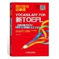 新TOEFL核心词汇 随记随查 手机软件MP3多环境记忆