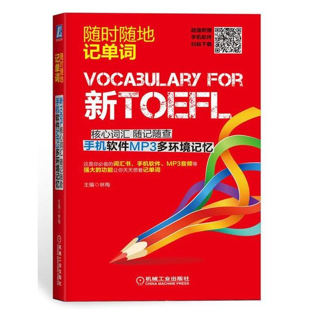 商品详情 - 新TOEFL核心词汇 随记随查 手机软件MP3多环境记忆 - image  0