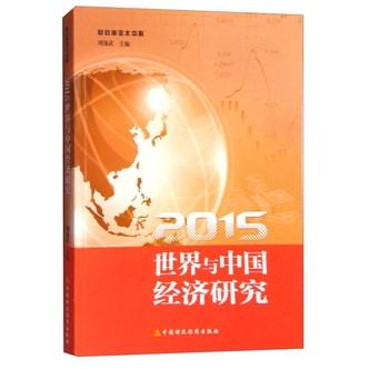 2015世界与中国经济研究