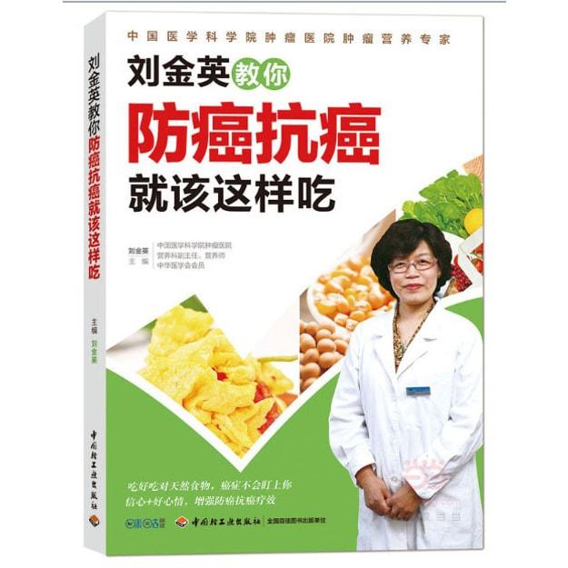 商品详情 - 刘金英教你防癌抗癌就该这样吃 - image  0