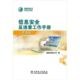 信息安全反违章工作手册(普及版)