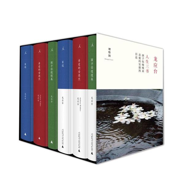 商品详情 - 人生三书:孩子你慢慢来·亲爱的安德烈·目送(布面典藏版 套装共3册) - image  0