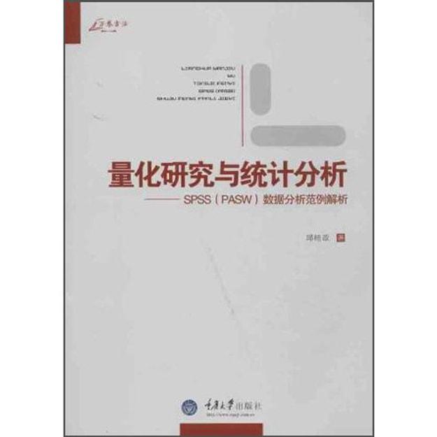 商品详情 - 量化研究与统计分析:SPSS(PASW)数据分析范例解析 - image  0