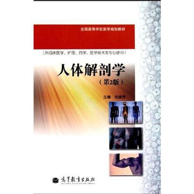 商品详情 - 人体解剖学(第2版) - image  0