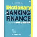 英汉双解财经词典:英汉双解银行与金融词典