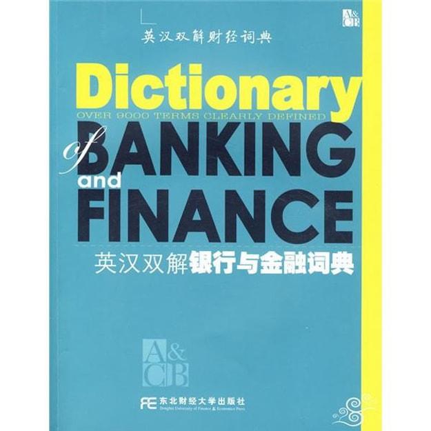 商品详情 - 英汉双解财经词典:英汉双解银行与金融词典 - image  0