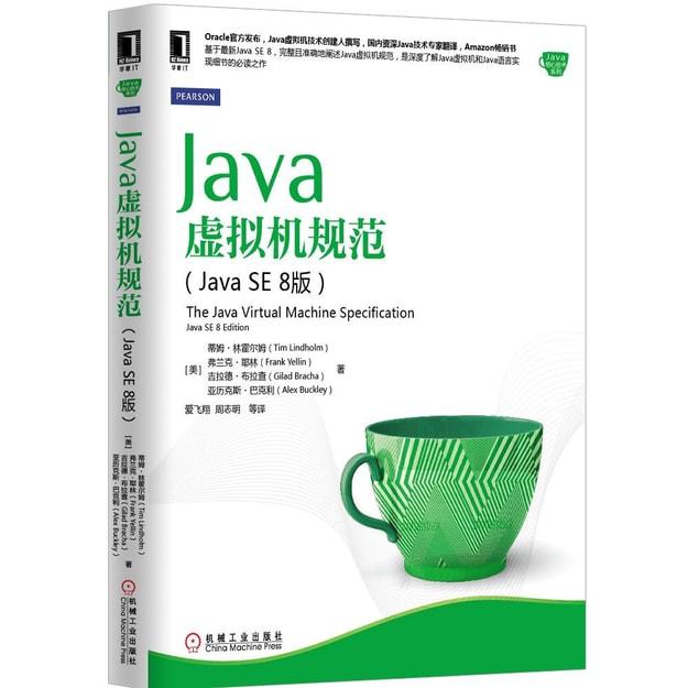 商品详情 - Java核心技术系列:Java虚拟机规范(Java SE 8版) - image  0