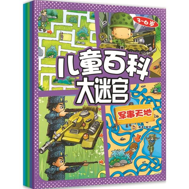 商品详情 - 儿童百科大迷宫(3~6岁 套装全5册) - image  0